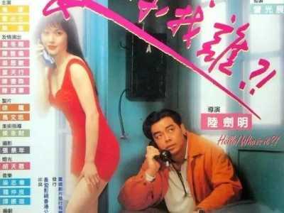 李婉华三级 拍恐怖三级片和吴镇宇相恋