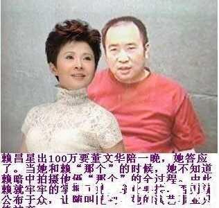 赖昌星和董文华睡觉 陪人睡觉照片曝光被传100万一晚