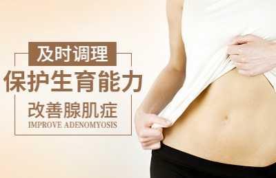 治疗子宫出血不止偏方 治疗腺肌症的最佳偏方