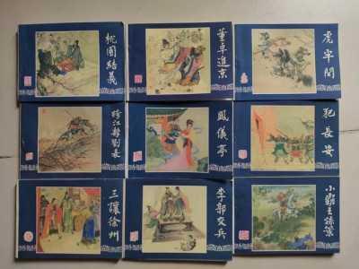 三国演义小人书 80年印刷的