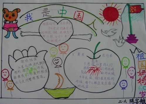 国庆英语手抄报 国庆节英语手抄报图片带中文的