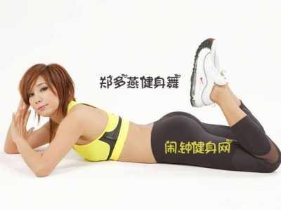 郑多燕健身舞1高清 郑多燕健身舞瘦腿瘦臀全集