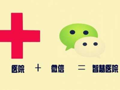 医疗行业微信营销案例 医疗做微信营销的?#27597;?#35201;素