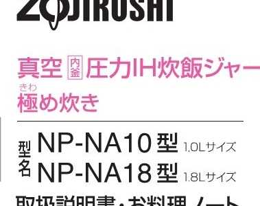 日本原装电饭煲 日本象印电饭煲HI NP-NA10\18型