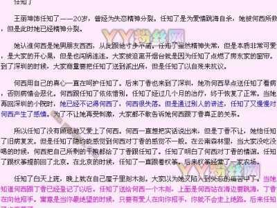 北京青年结局 北京青年任知了身世